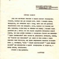 Письмо от Бирюкова к Христофорову. 9.02.1978 год.