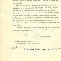 Письмо от Христофорова к Бирюкову. 28.08.1978 год.