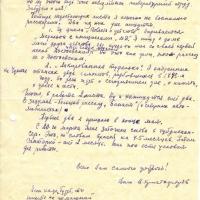 Письмо от Христофорова к Бирюкову. 25.03.1978 год.