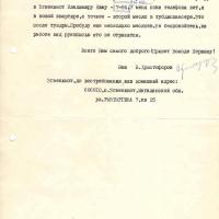Письмо от Христофорова к Бирюкову. 2 страница. 25.11.1977 год.