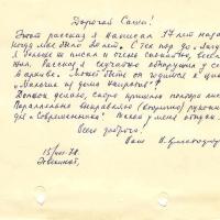 Письмо от Христофорова к Бирюкову. 15.08.1978 год.