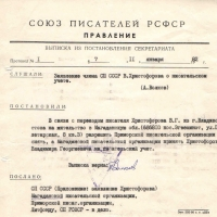 Выписка из постановлении постановки Христофорова на учет в Магаданской СП. 02.02.1982 год.