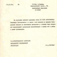 Письмо Пчёлкина в секретариат СП РСФСР о Христофорове. 30.11.1983 год.