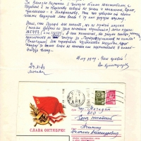 Письмо от Христофорова к Пчёлкину. 24.11.1983 год.