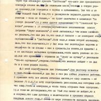Письмо от Христофорова к Бирюкову. 1 страница. 25.11.1977 год.
