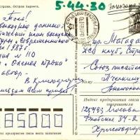 Открытка от Христофорова к Пчёлкину.