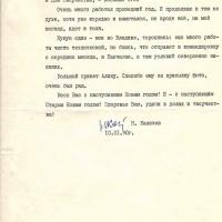Письмо от Калачёву к Пчёлкину. 10.01.1990 год.