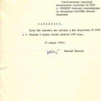 Заявление Калачёва. 10.01.1990 год.