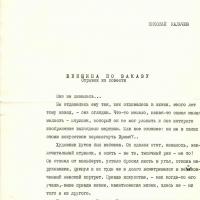 Отрывок из повести Калачёва «Женщина по заказу». 1 страница.