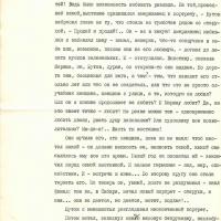 Отрывок из повести Калачёва «Женщина по заказу». 4 страница.