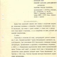 Заявление Калачёва. 20. 03.1987 год.