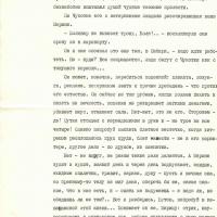 Отрывок из повести Калачёва «Женщина по заказу». 3 страница.