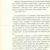 Отрывок из повести Калачёва «Женщина по заказу». 6 страница.
