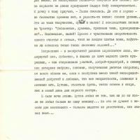 Отрывок из повести Калачёва «Женщина по заказу». 9 страница.