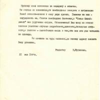 Письмо от Пугачёвой к Калачёву. 21.05.1987 год.
