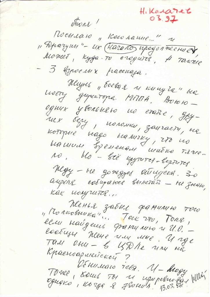 Письмо от Калачёву к Пчёлкину. 13.03.1997 год.