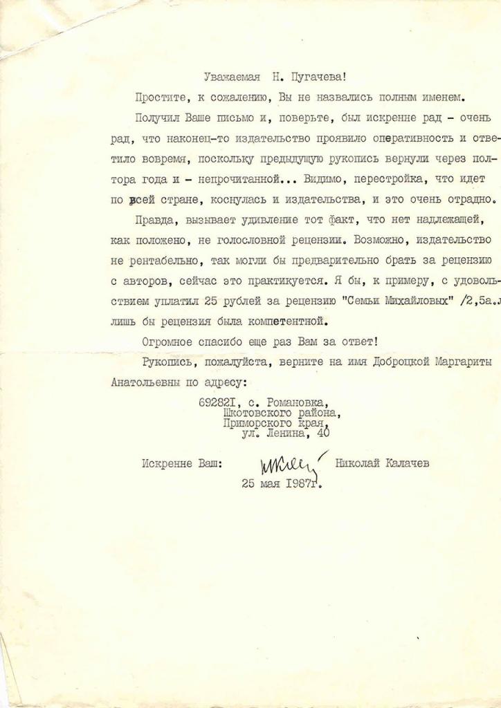 Письмо от Калачёва к Пугачёвой. 25.05.1987 год.
