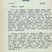 Выступление Кымытваль на областном собрании. 1 страница. 30.01.1985 год.