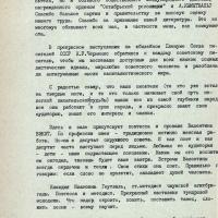 Выступление Кымытваль на областном собрании. 2 страница. 30.01.1985 год.
