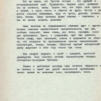 Выступление Кымытваль на областном собрании. 3 страница. 30.01.1985 год.
