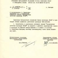 Постановление о присвоении звания «Заслуженный работник культуры РСФСР» Кымытваль А.А. 11.12.1987 год.