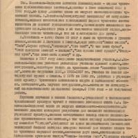 Характеристика на Кымытваль А.А. 1 страница.