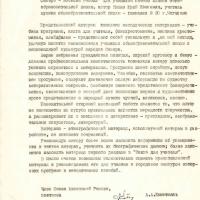 Рецензия на пособие от Кымытваль. А.А