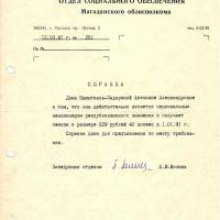 Справка Кымытваль. 10.03.1991 год.