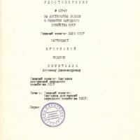 Копия удостоверения к бронзовой медали ВДНХ Кымытваль А.А.