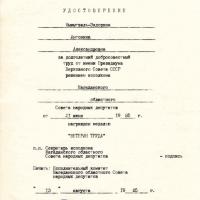 Копия удостоверения к медали «Ветеран труда» Кымытваль А.А. 13.08.1985 год.