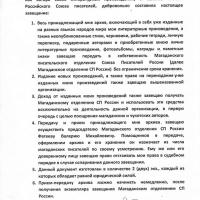 Завещание Кымытваль А.А.