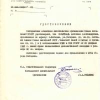 Удостоверение о членстве в СП Кымытваль А.А. 15.08.1983 год.