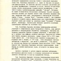 Характеристика - ходатайство Кымытваль А.А. 2 страница.