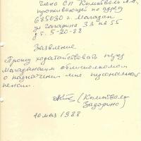 Заявление о пенсии от Кымытваль к Пчёлкину. 10.05.1988 год.