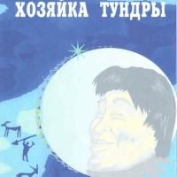 Обложка к книге «Хозяйка тундры» (неосуществлённый проект).