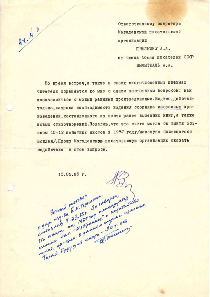 Письмо от Кымытваль к Пчёлкину. 15.02.1985 год.