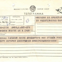 Телеграмма от Кокоулина к Бирюкову. 14.05.1978 год.