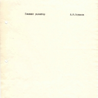 Письмо от Бирюкова к Коколулину. 2 страница. 21.10.1975 год.