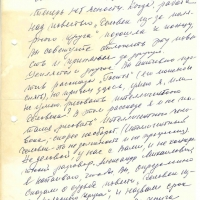 Письмо от Кокоулина к Бирюкову. 6.07.1978 год.