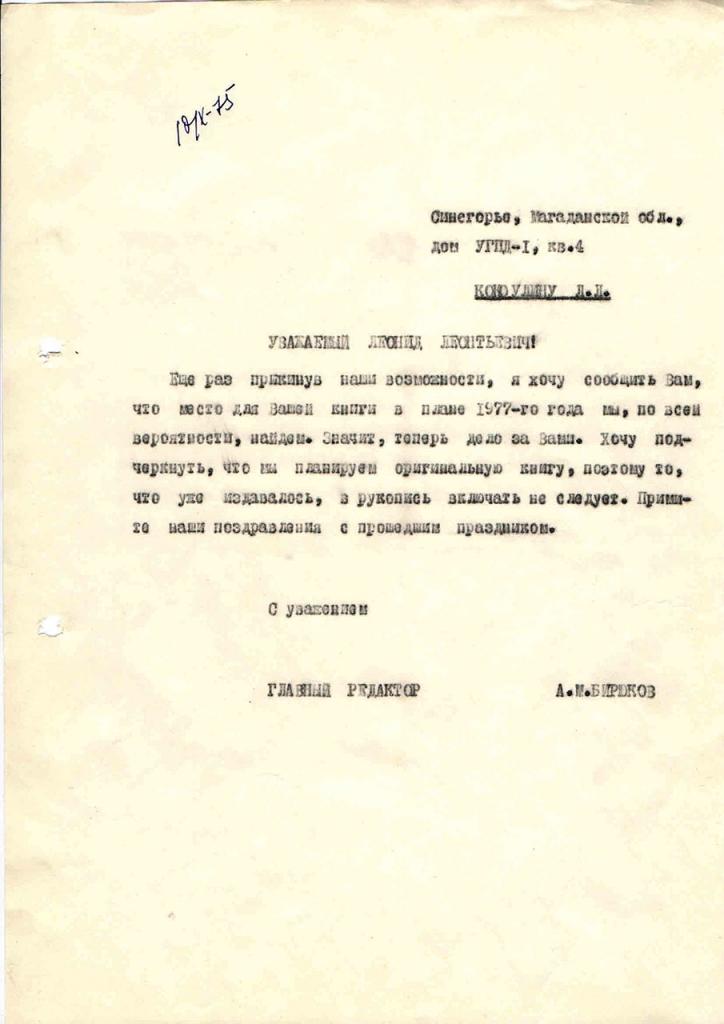 Письмо от Бирюкова к Коколулину. 10.10.1975 год.