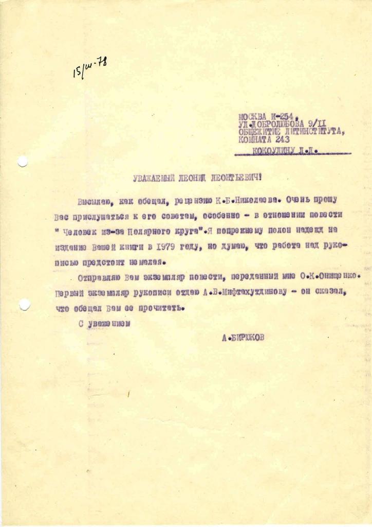 Письмо от Бирюкова к Коколулину. 15.03.1978 год.