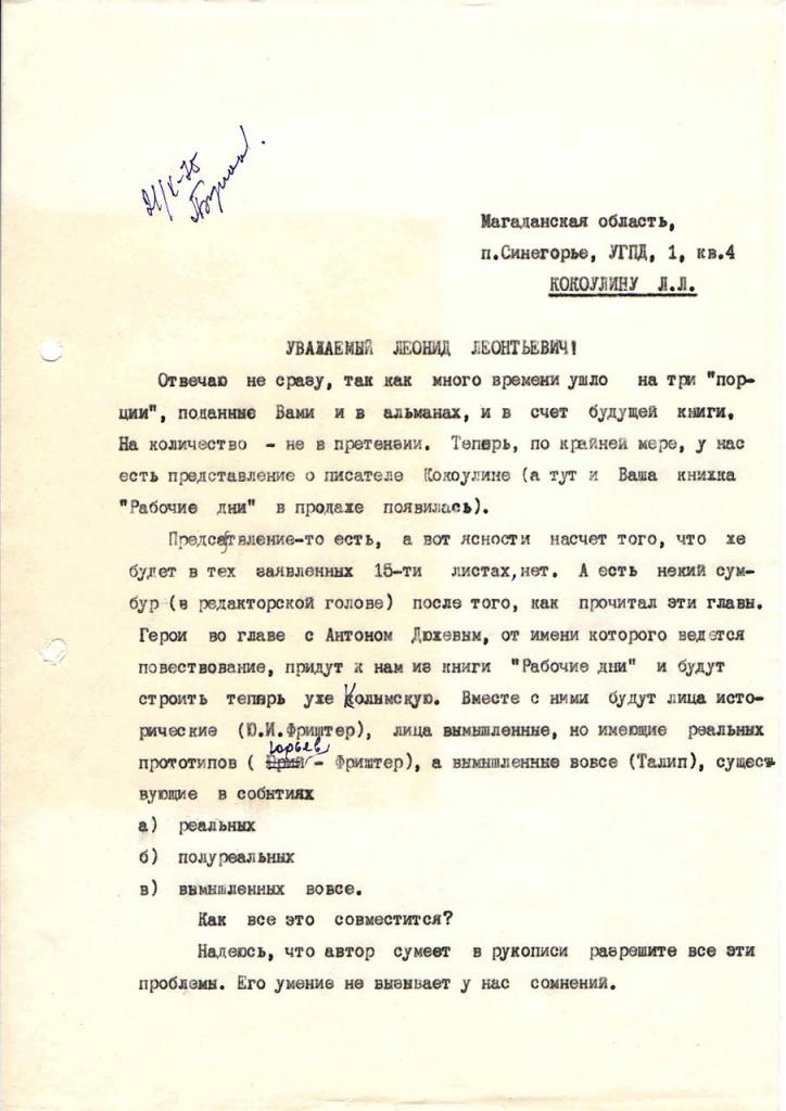 Письмо от Бирюкова к Коколулину. 1 страница. 21.10.1975 год.
