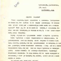 Письмо от Бирюкова к Кожемякину. 7.10.1975 год.