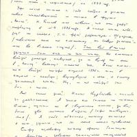 Письмо от Кожемякина к Бирюкову. 1 страница. 12.10.1975 год.