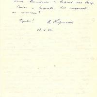 Письмо от Кожемякина к Бирюкову. 2 страница. 12.10.1975 год.