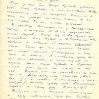 Письмо от Кожемякина к Бирюкову. 1 страница. 22.09.1975 год.