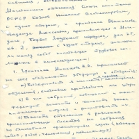 Трудовое соглашение между Козловым и Минаевой. 15.04.1962 год.
