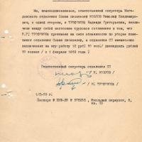 Трудовое соглашение между Козловым и Трофимовой. 01.02.1963 год.