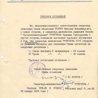 Трудовое соглашение между Козловым и Трофимовой. 22.01.1963 год.
