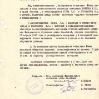 Трудовое соглашение между Козловым и Уховой. 23.04.1963 год.